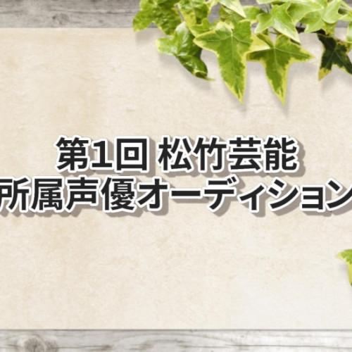 第1回 松竹芸能所属声優オーディション