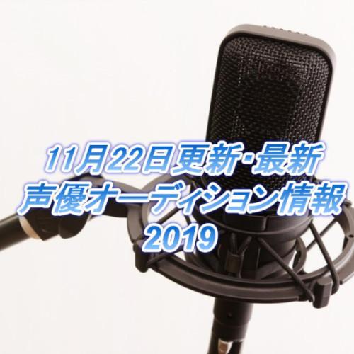 11月22日更新・最新声優オーディション情報2019