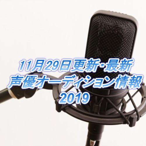 11月29日更新・最新声優オーディション情報2019