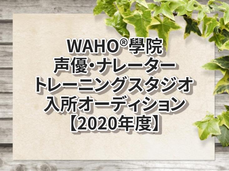 WAHO學院声優・ナレータートレーニングスタジオ2020年度入所オーディション