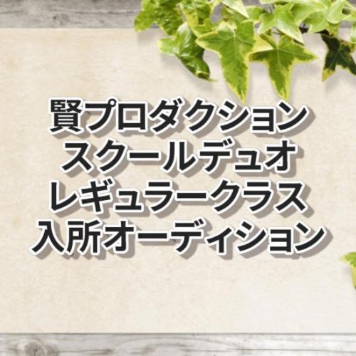 賢プロダクション スクールデュオ レギュラークラス入所オーディション