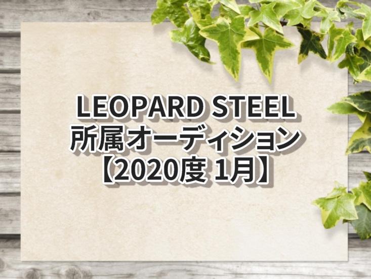 LEOPARD STEEL所属オーディション2020 1月開催
