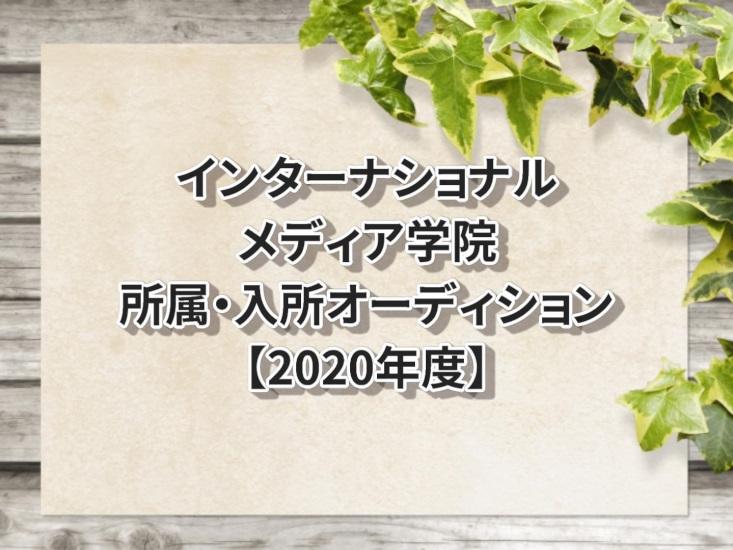 インターナショナル・メディア学院 所属・入所オーディション【2020年度】
