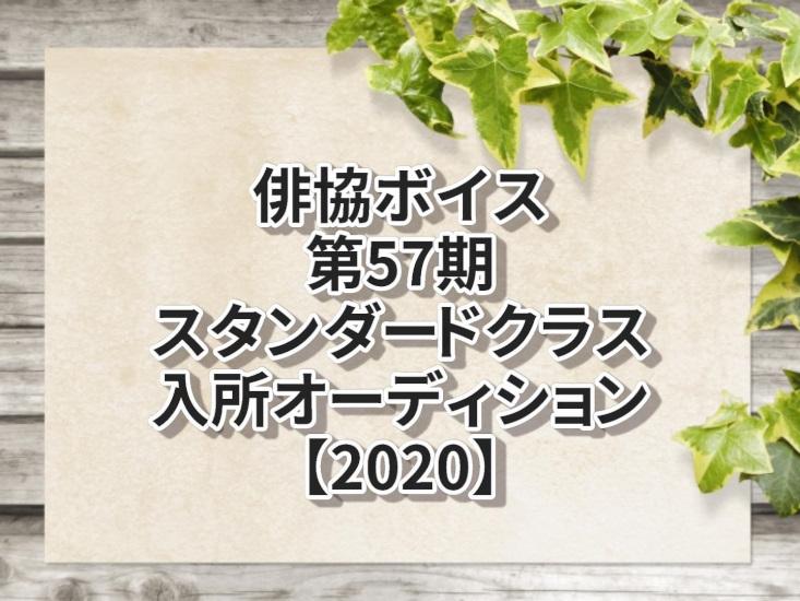 俳協ボイス第57期スタンダードクラス入所オーディション2020