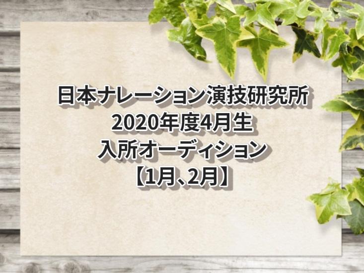 日本ナレーション演技研究所2020年度4月生入所オーディション【1月、2月】