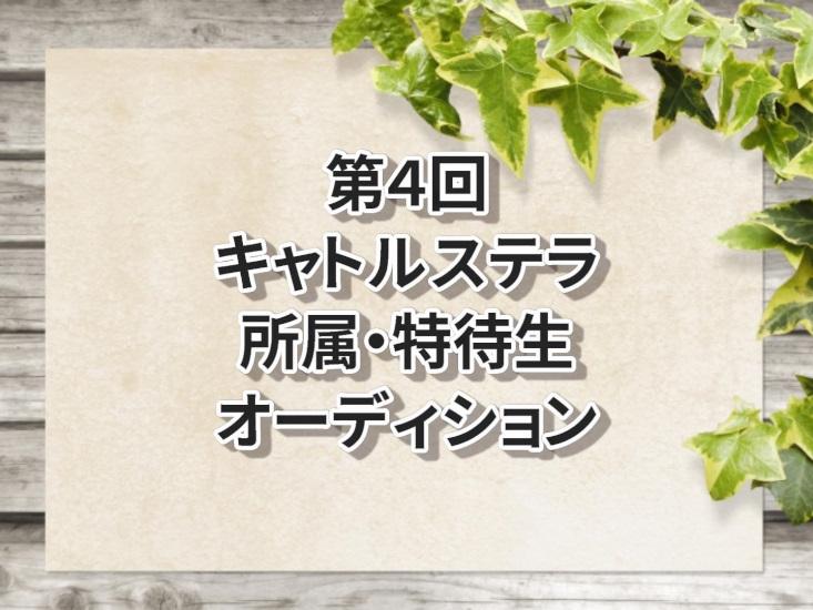 第4回キャトルステラ所属・特待生オーディション