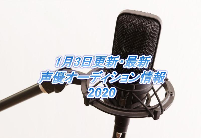 1月3日更新・最新声優オーディション情報2020