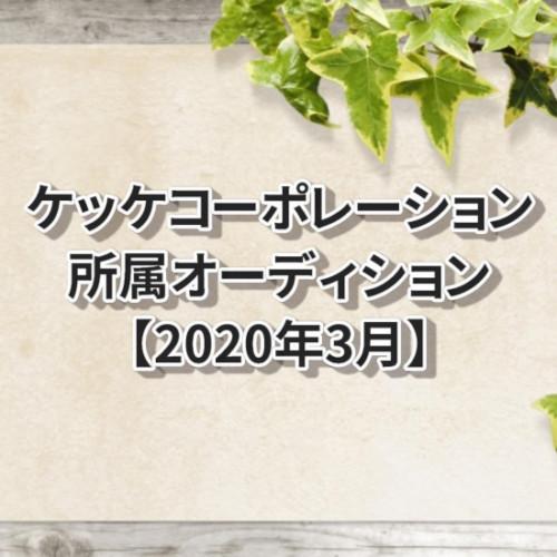 ケッケコーポレーション所属オーディション【2020年3月】
