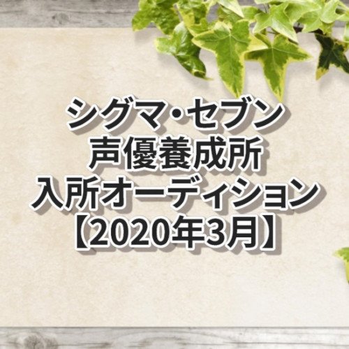 シグマ・セブン声優養成所2020年度入所オーディション3月開催