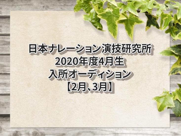 日本ナレーション演技研究所2020年度4月生入所オーディション【2月、3月】