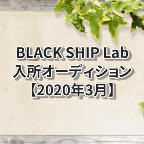 BLACK SHIP Lab2020年度入所オーディション