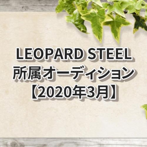 LEOPARD STEEL所属オーディション2020 3月開催