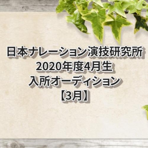 日本ナレーション演技研究所2020年度4月生入所オーディション【3月】