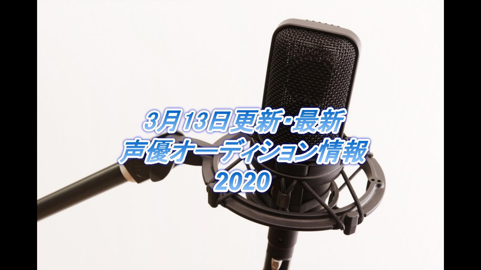 3月13日更新・最新声優オーディション情報2020
