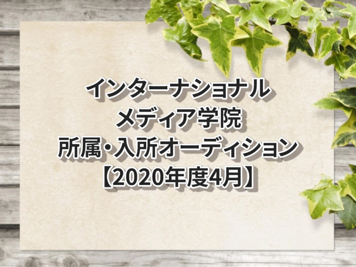 インターナショナル・メディア学院 所属・入所オーディション【2020年度4月】