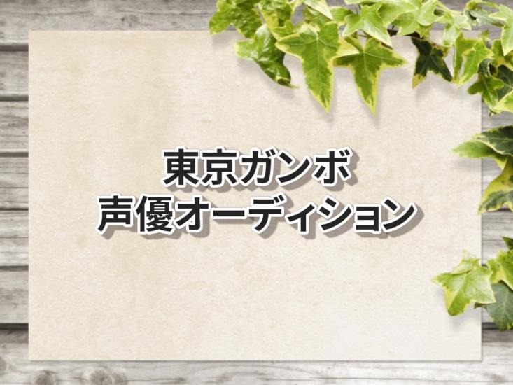 東京ガンボ声優オーディション