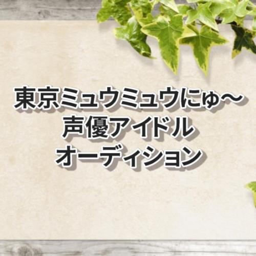 東京ミュウミュウにゅ~♡声優アイドルオーディション