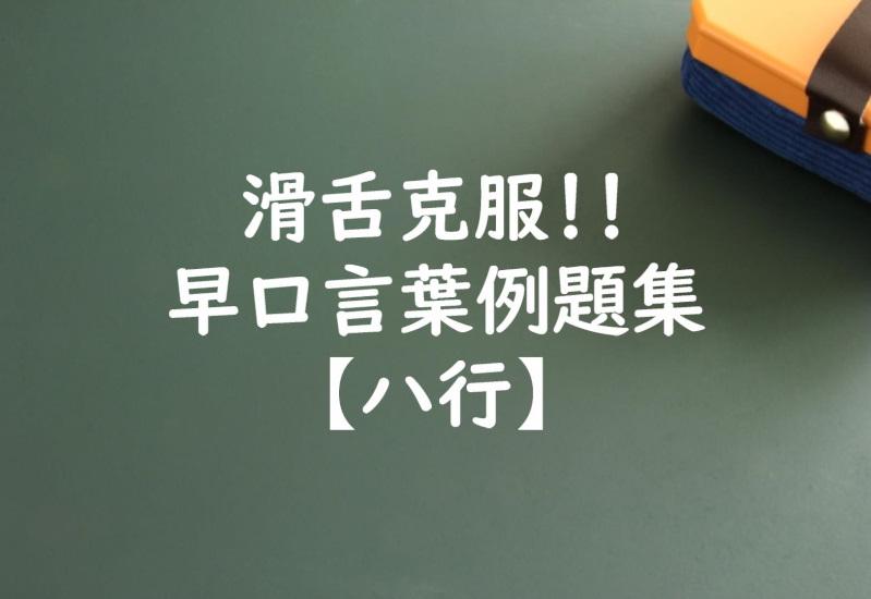 【声優になろう】滑舌克服!!早口言葉例題集【ハ行】