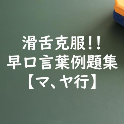 【声優になろう】滑舌克服!!早口言葉例題集【マ、ヤ行】