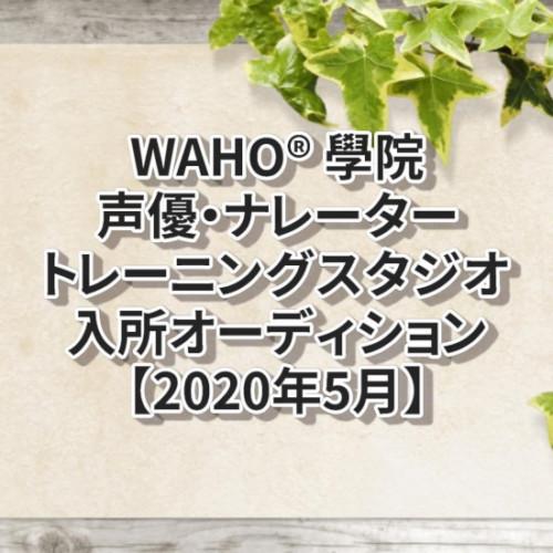 WAHO® 學院 声優・ナレータートレーニングスタジオ2020年度入所オーディション【5月】