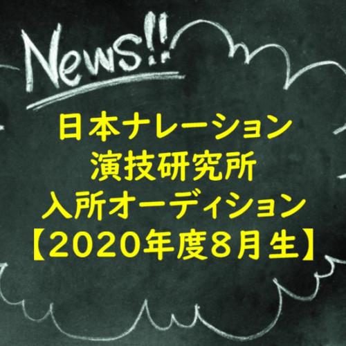 日本ナレーション演技研究所2020年度8月生入所オーディション【7月】