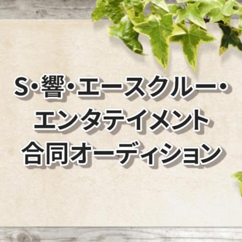 S・響・エースクルー・エンタテイメント合同オーディション