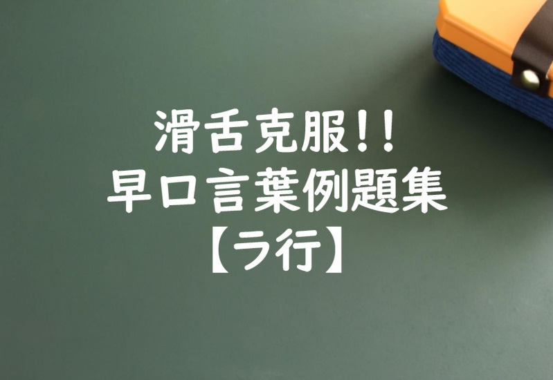 【声優になろう】滑舌克服!!早口言葉例題集【ラ行】