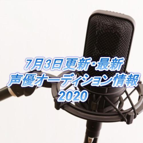 7月3日更新・最新声優オーディション情報2020