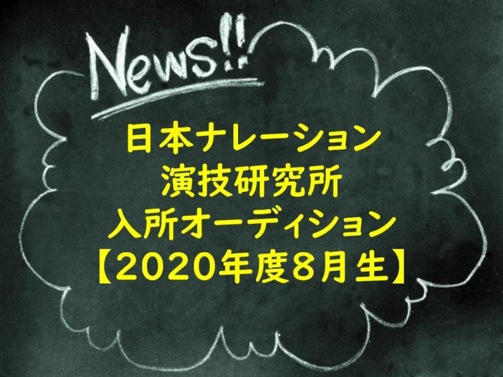日本ナレーション演技研究所2020年度8月生入所オーディション【8月】