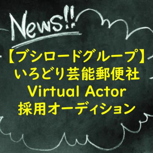 【ブシロードグループ】いろどり芸能郵便社Virtual Actor採用オーディション