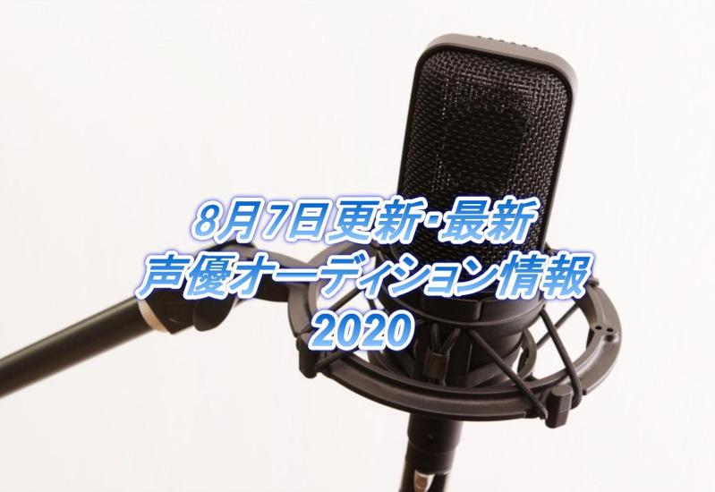 8月7日更新・最新声優オーディション情報2020