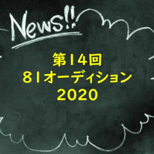 第14回81プロデュース声優オーディション2020