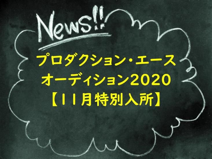 プロダクション・エースオーディション2020【11月特別入所】