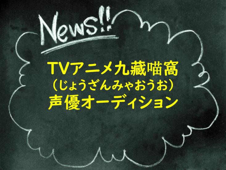 TVアニメ九藏喵窩(じょうざんみゃおうお)声優オーディション
