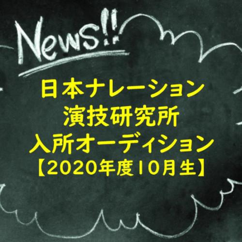 日本ナレーション演技研究所2020年度10月生入所オーディション