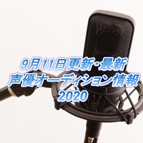 9月11日更新・最新声優オーディション情報2020