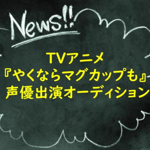 TVアニメ『やくならマグカップも』 声優出演オーディション