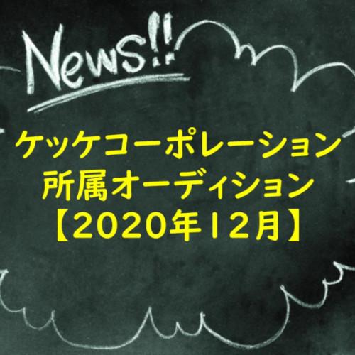 ケッケコーポレーション所属オーディション【2020年12月】